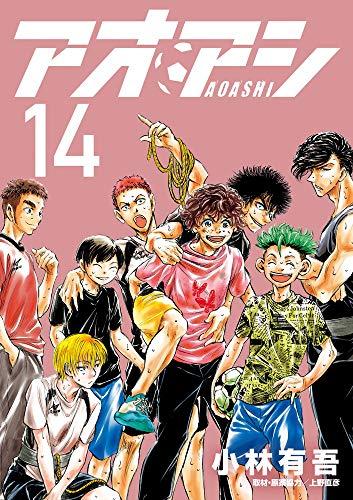 アオアシ (14) (ビッグコミックス)