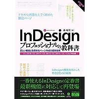 InDesignプロフェッショナルの教科書 正しい組版と効率的なページ作成の最新技術 CC 2018/CC 2017/CC 2015/CC 2014/CC/CS6対応版