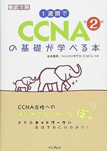 1週間で CCNAの基礎が学べる本 第2版 (徹底攻略)の詳細を見る