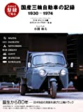 カタログで知る国産三輪自動車の記録 1930~1974―マツダ・ダイハツ・三菱・オリエント・ホープスター・他編