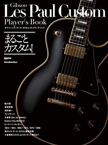 レスポール ギター