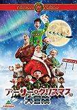 アーサー・クリスマスの大冒険 クリスマス・エディション(初回生産限定) [DVD]