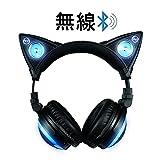 LED付き 高機能 ネコ耳ヘッドフォン 第2世代 8色 自由変換 5種 フラッシュ モード 無線 Bluetooth マイク 内臓 『AXENT WEAR』 Wireless Cat Ear Headphones (Color Changing) [並行輸入品]