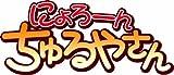 涼宮ハルヒちゃんの憂鬱&にょろ~んちゅるやさん Blu-ray Disc BOX 【初回限定生産】 画像