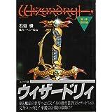 ウィザードリィ 第1巻 (宝島コミックス)