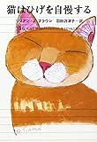 猫はひげを自慢する (ハヤカワ・ミステリ文庫)