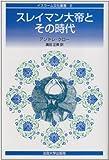 スレイマン大帝とその時代 (イスラーム文化叢書)