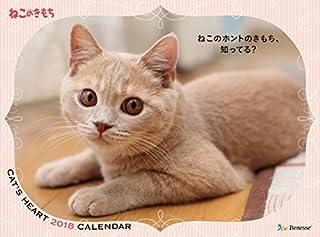ねこのきもちカレンダー2018