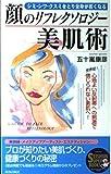 顔のリフレクソロジー美肌術―シミ・シワ・クスミをとり全身が若くなる 心地よい反射帯への刺激で信じられない素肌へ! (SEISHUN SUPER BOOKS)