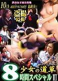渋谷女子高生 少女の道草 8時間(3)/NANIWA. [DVD]