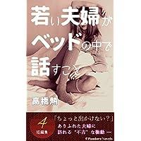 若い夫婦がベッドの中で話すこと: 夫婦に捧げる4つの短編 (Pandora Novels)
