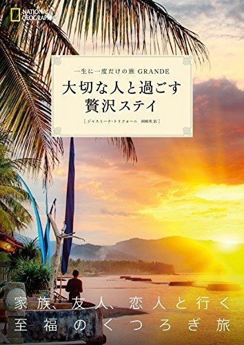 一生に一度だけの旅 GRANDE 大切な人と過ごす 贅沢ステイ (一生に一度だけの旅GRANDE)の詳細を見る
