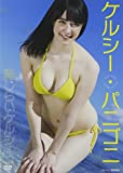 DVD>ケルシー・パニゴニ:恥じらいケルシー (<DVD>)