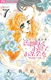薔薇咲くお庭でお茶会を(7) (フラワーコミックス)