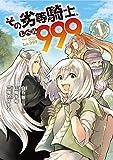 その劣等騎士、レベル999 (1) (ガンガンコミックスUP!)