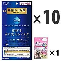 (10点セット)DRC医薬 花粉を水に変えるマスク 花粉ピーク対策用+6小さめ 3枚入+健栄製薬 手ピカジェル プチ 1個
