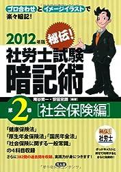 秘伝!社労士試験暗記術〈第2巻〉社会保険編〈2012年版〉