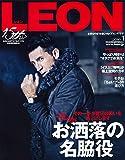 主婦と生活社 LEON(レオン) 2016年 01 月号 [雑誌]の画像