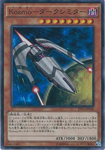 遊戯王OCG Kozmo-ダークシミター スーパーレア ep16-jp08-SR エクストラパック2016
