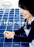 「Harumi」販売ページヘ