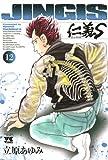 仁義S(じんぎたち) 12 (ヤングチャンピオン・コミックス)