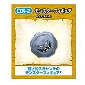 ドラゴンクエスト25周年 スペシャル D賞 モンスターフィギュア ばくだんいわ 単品