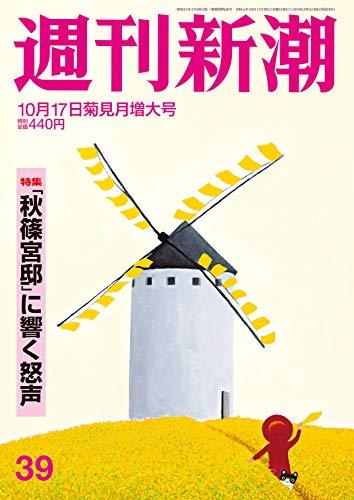 週刊新潮 2019年 10/17 号 [雑誌]