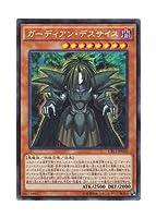 遊戯王 日本語版 CPL1-JP010 Guardian Dreadscythe ガーディアン・デスサイス (コレクターズレア)