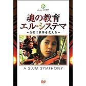 魂の教育 エル・システマ ~音楽は世界を変える~ [DVD]