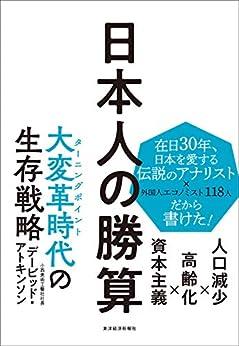 [デービッド・アトキンソン]の日本人の勝算―人口減少×高齢化×資本主義