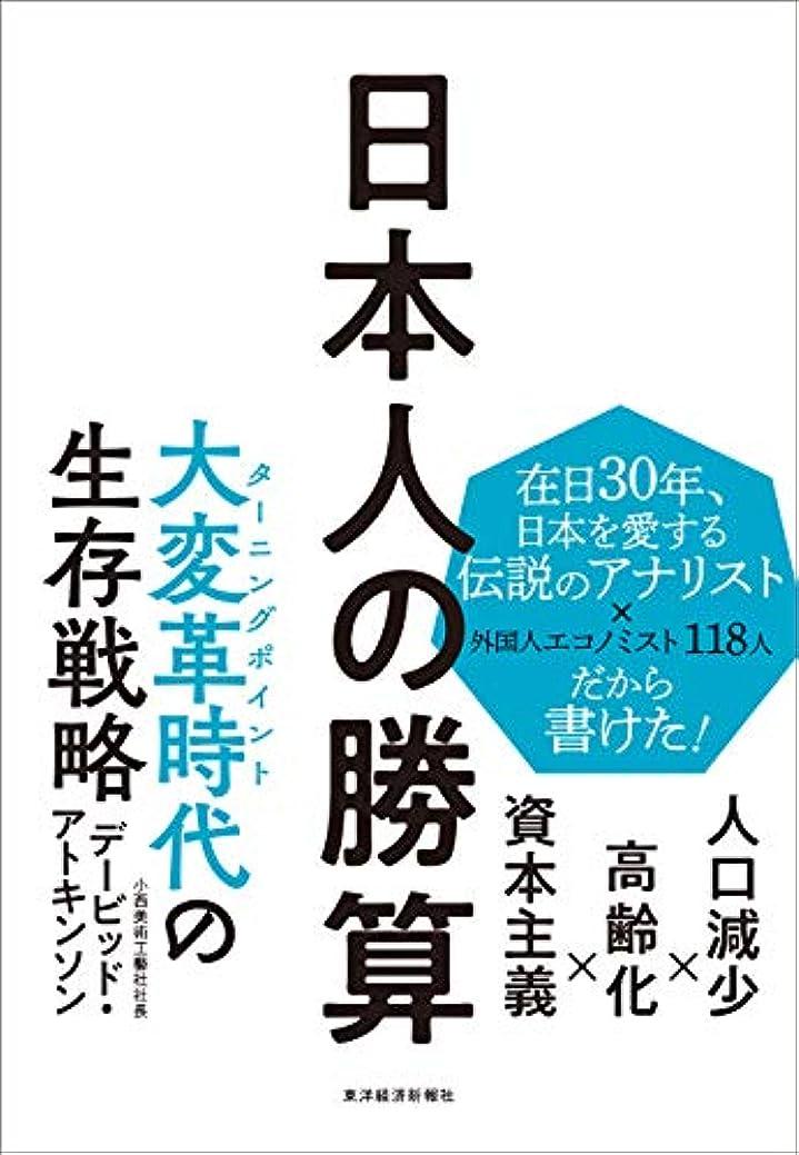 膨張する宇宙の不十分な日本人の勝算―人口減少×高齢化×資本主義
