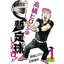 高橋ヒロシの暫定球いきまっす!! 1