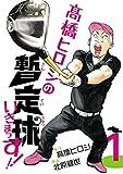 高橋ヒロシの暫定球いきまっす!! / 北原健世 のシリーズ情報を見る