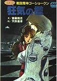 またまた戦国魔神ゴーショーグン 狂気の檻 (アニメージュ文庫 (N‐005))