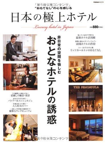 """日本の極上ホテル―""""おもてなし""""の心を感じる (Gakken Mook)の詳細を見る"""