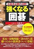 強くなる囲碁 (史上最強図解)