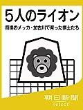 5人のライオン 将棋のメッカ・加古川で育った棋士たち (朝日新聞デジタルSELECT)