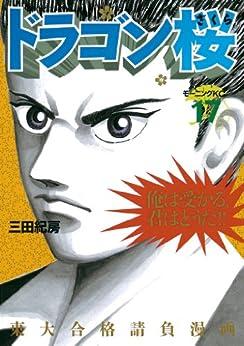 [三田紀房]のドラゴン桜(17) (モーニングコミックス)