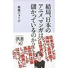 結局、日本のアニメ、マンガは儲かっているのか? (ディスカヴァー携書)