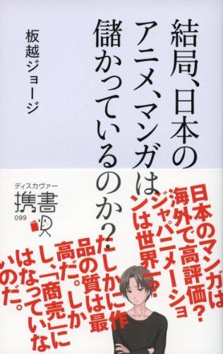 結局、日本のアニメ、マンガは儲かっているのか? (ディスカヴァー携書)の詳細を見る