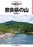 奈良県の山 (分県登山ガイド)