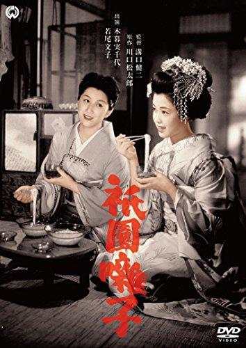 衹園囃子 [DVD]
