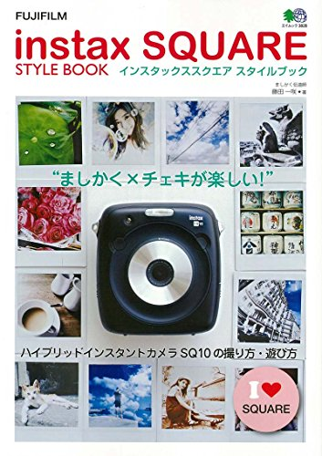 instax SQUARE  STYLE BOOK (エイムック 3828)