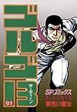 ゴルゴ13(91) (コミックス単行本)