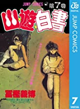 幽★遊★白書 7 (ジャンプコミックスDIGITAL)