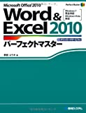 Word&Excel2010パーフェクトマスター (Perfect Master SERIES)
