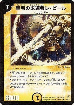 デュエルマスターズ/DM-04/21/U/聖弓の求道者レ・ビール