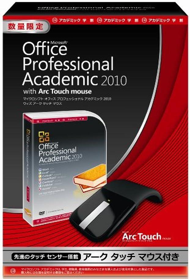 公平な謝罪わかる【旧商品】Office Professional アカデミック 2010 with Arc Touch Mouse