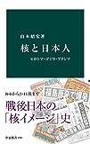 核と日本人 ヒロシマ・ゴジラ・フクシマ (中公新書)