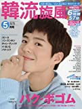 韓流旋風 2017年5月号 vol.72